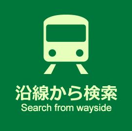 沿線から検索